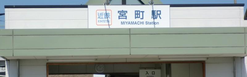 miyamachi